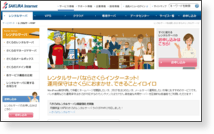 Sakura Internet Inc - Site Screenshot