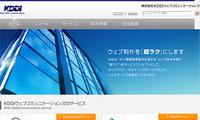 Kddi Web Communications Inc - Site Screenshot