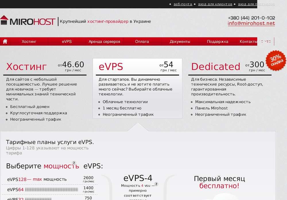 Интернет хостинг в украине как быстро переход с хостинга на хостинг
